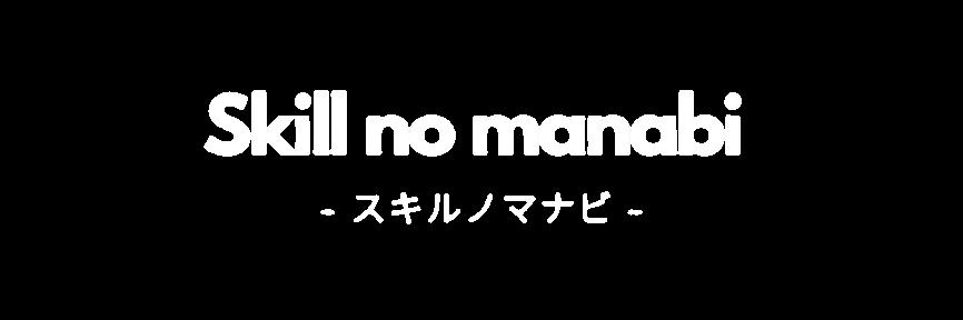 Skill no manabi - スキルノマナビ -